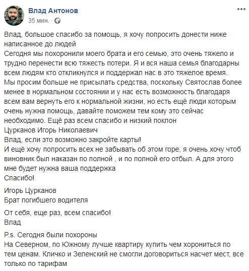 Facebook Влада Антонова