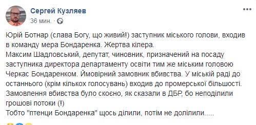 Facebook Сергея Кузляева