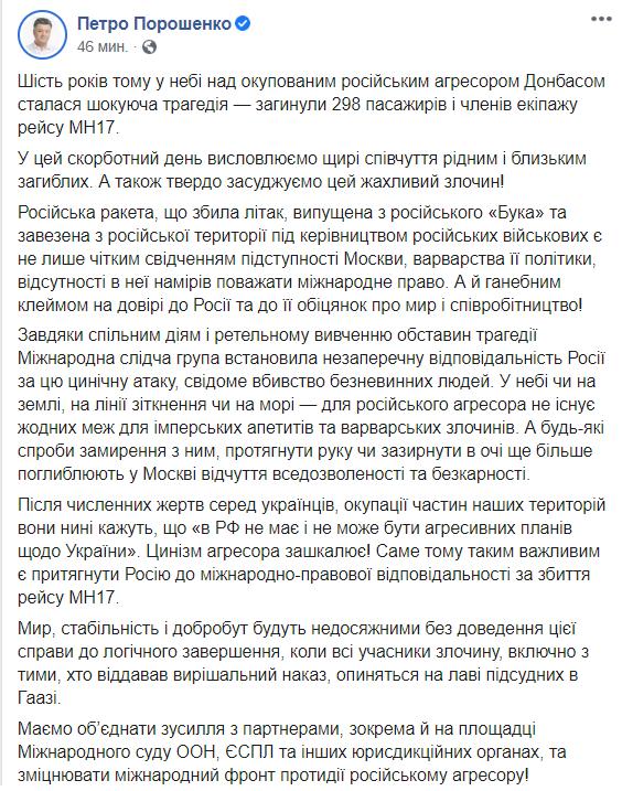 Порошенко: Россия должна почувствовать международную силу права за катастрофу МН17