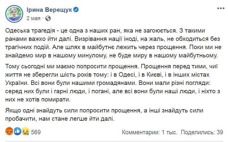 Верещук попросила прощения у погибших в Одессе 2 мая 2014 года