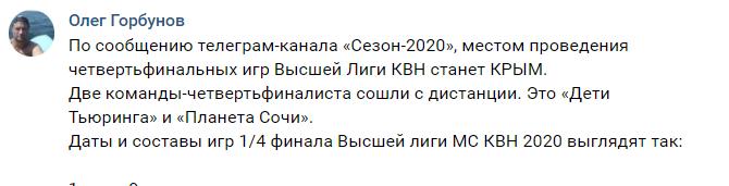 Команда КВН із Білорусі відмовилася виступати в Криму й на росТБ: у мережі ажіотаж