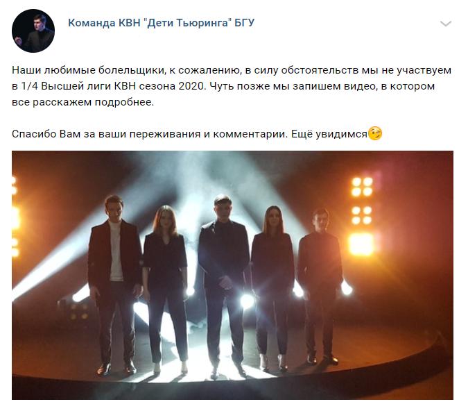 КВНщики з Білорусі відмовилися виступати в Криму