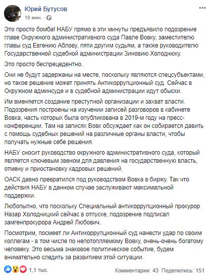 НАБУ оголосило підозру голові Окружного адмінсуду Києва Павлу Вовку