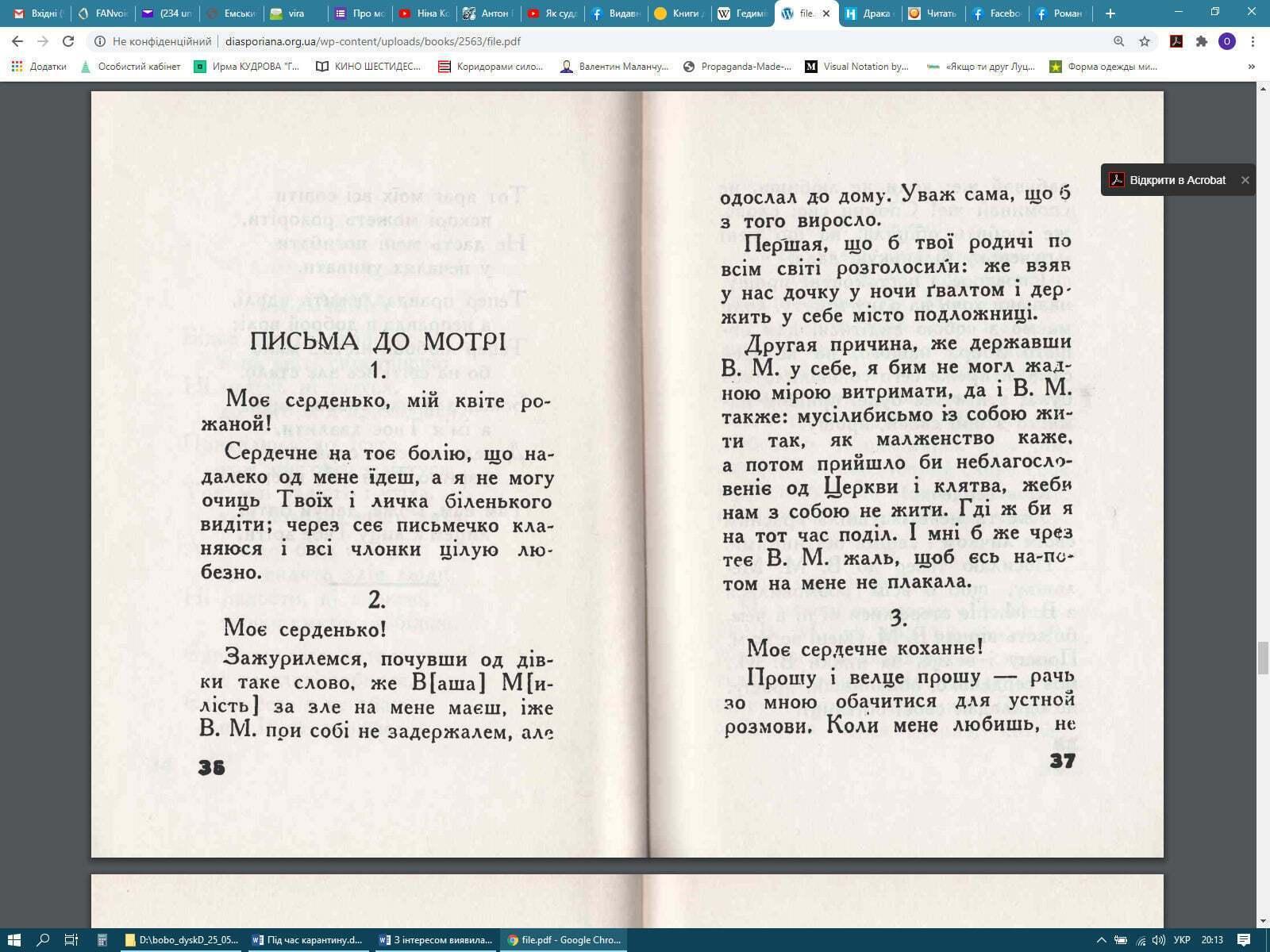 Листи Мазепи до Мотрі: наш скарб, який не відібрати