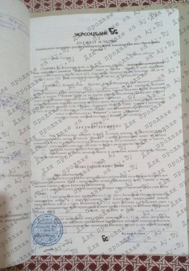 Копії документів.