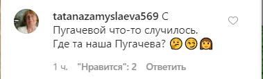 Пугачова показала обличчя зблизька: фото жахнуло мережу