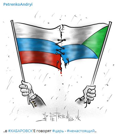 Карикатура в зв'язку з протестами в Хабаровську
