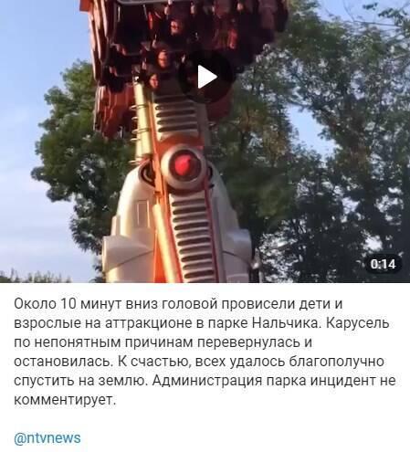 Telegram НТВ