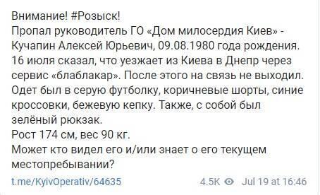 """Telegram """"Київ оперативный"""""""