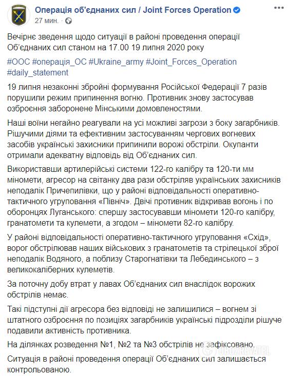 Окупанти вдарили по ЗСУ із забороненої зброї, але отримали потужну відповідь, – штаб ООС