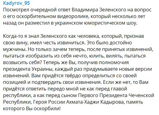 Кадиров вимагає від Зеленського закінчення війни і добрих відносин із Росією