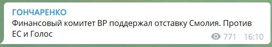 Голосование на финансовом комитете Рады