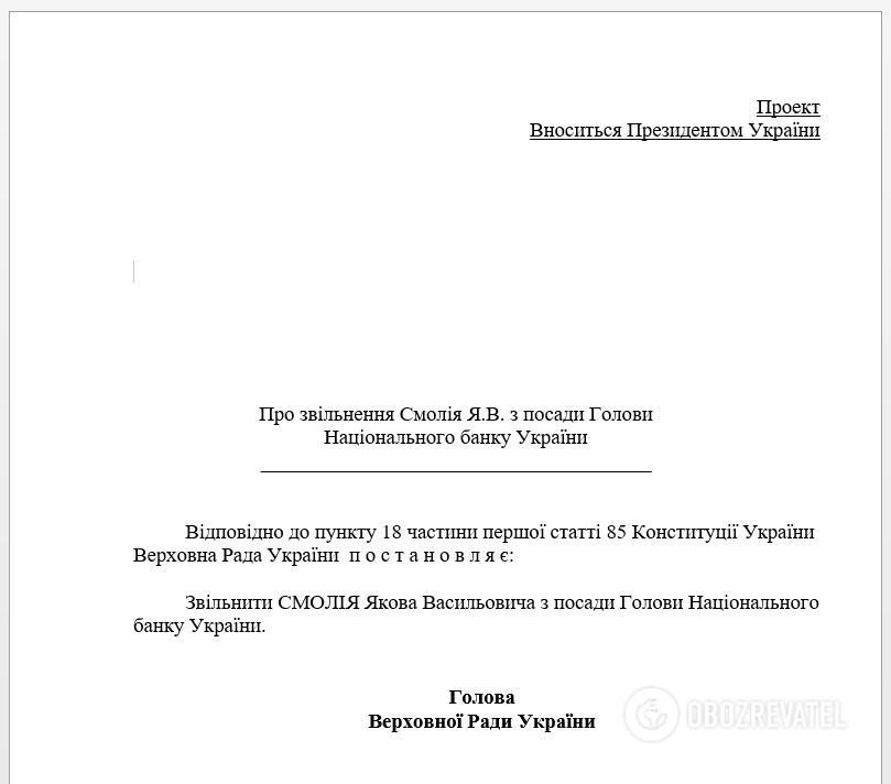 Проект постановления Зеленского об увольнении Смолия