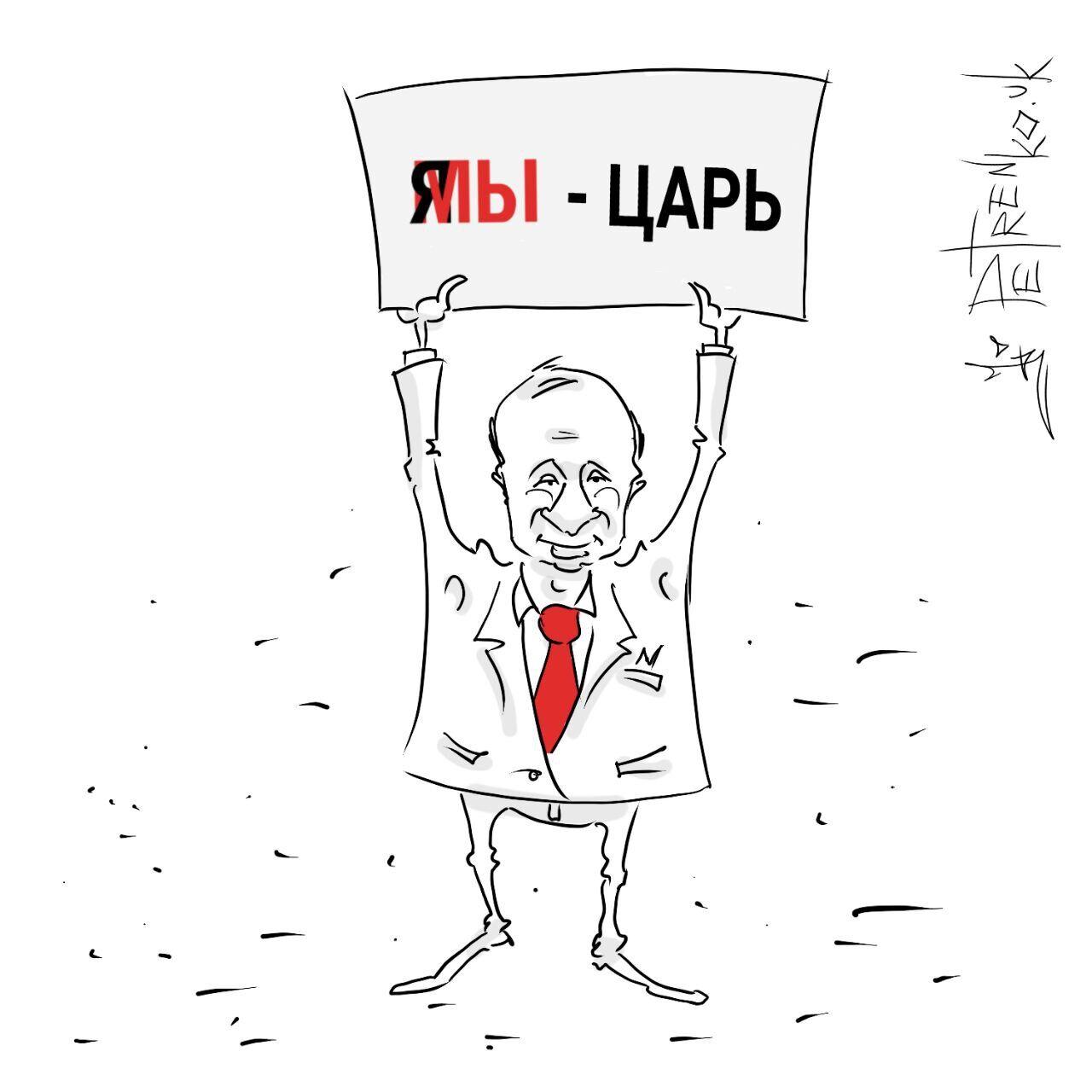 Голосование за поправки к Конституции РФ