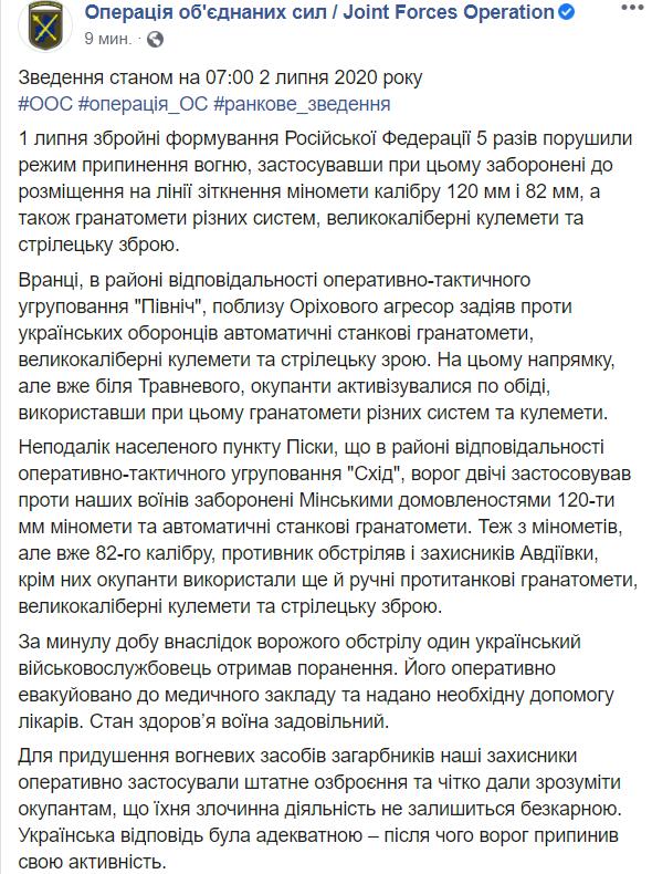 Сводка ООС за 1 июля.
