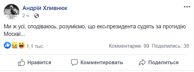 Порошенка судять за протидію Москві, – Хливнюк