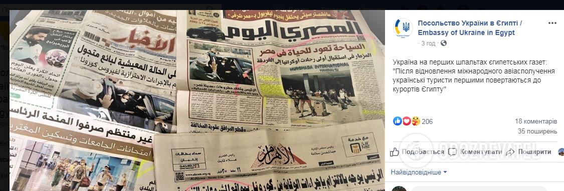 Скриншот египетских СМИ.
