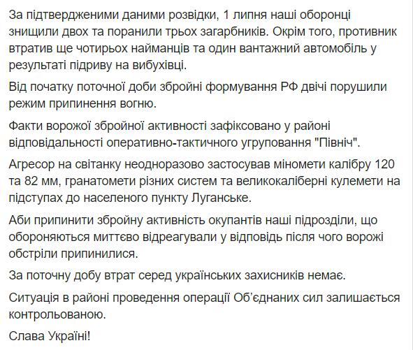Сводка ООС за1 июля.