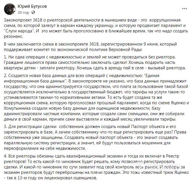 Бутусов раскритиковал законопроект о риелторах.