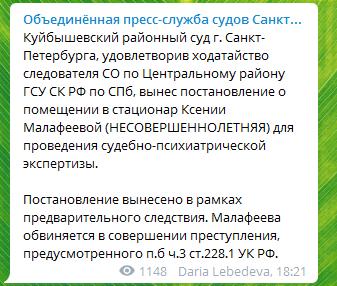 17-річну дочку Малафєєва відправили на психіатричну експертизу