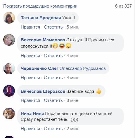 """У поїзді """"Укрзалізниці"""" дощ затопив вагон: пасажири показали відео"""