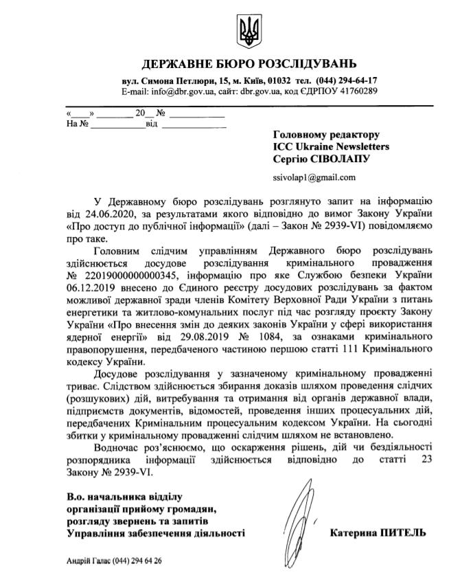 В ГБР отчитались о расследовании против Геруса о возможной госизмене