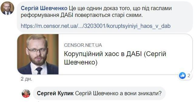 Facebook Сергея Шевченко