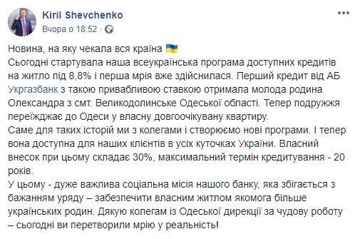 В Укргазбанке выдали первый кредит на жилье