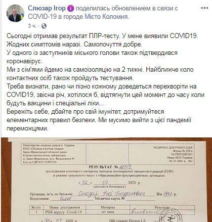 Facebook Игоря Слюзара