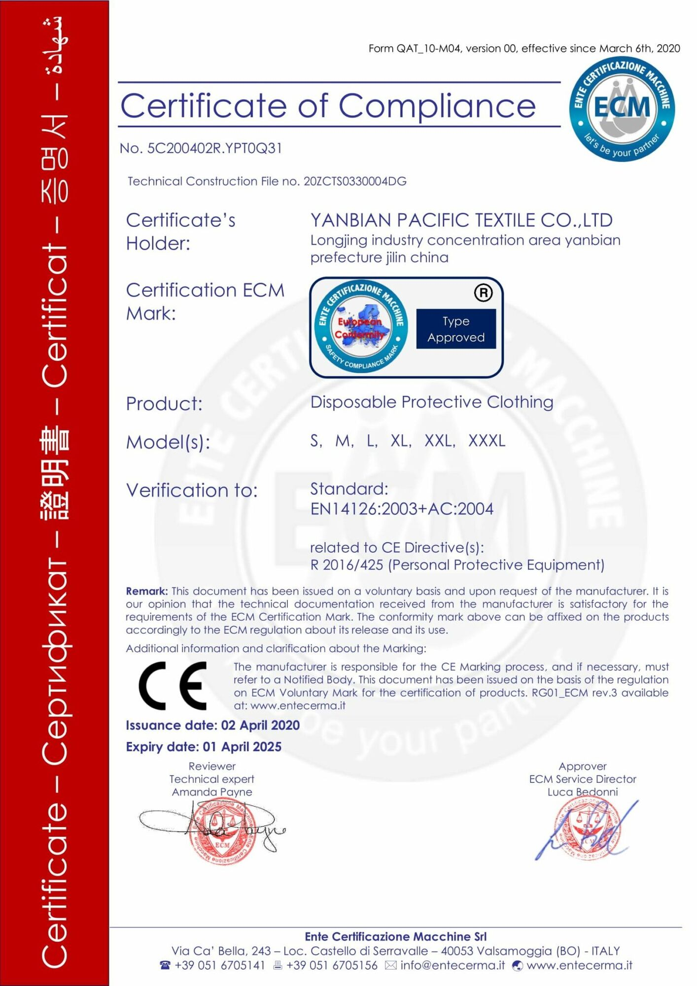 """Сертификат ЕСМ, который был выдан на привезенные """"Эпицентром"""" товары"""