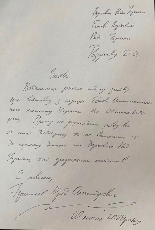 Увольнение главы АМКУ Юрия Терентьева