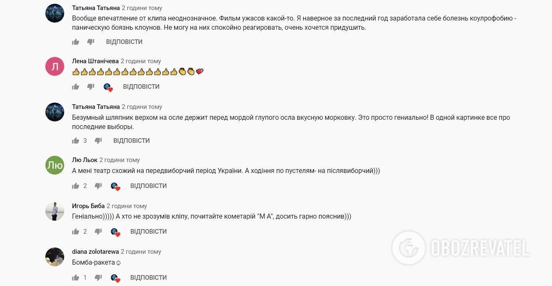 """""""Антитіла"""" оскандалились у мережі через новий кліп: фанати засудили за політику та окультизм"""