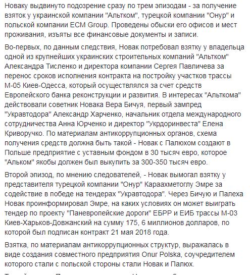 """Затримання Славоміра Новака: розкрито подробиці справ проти ексглави """"Укравтодору"""""""