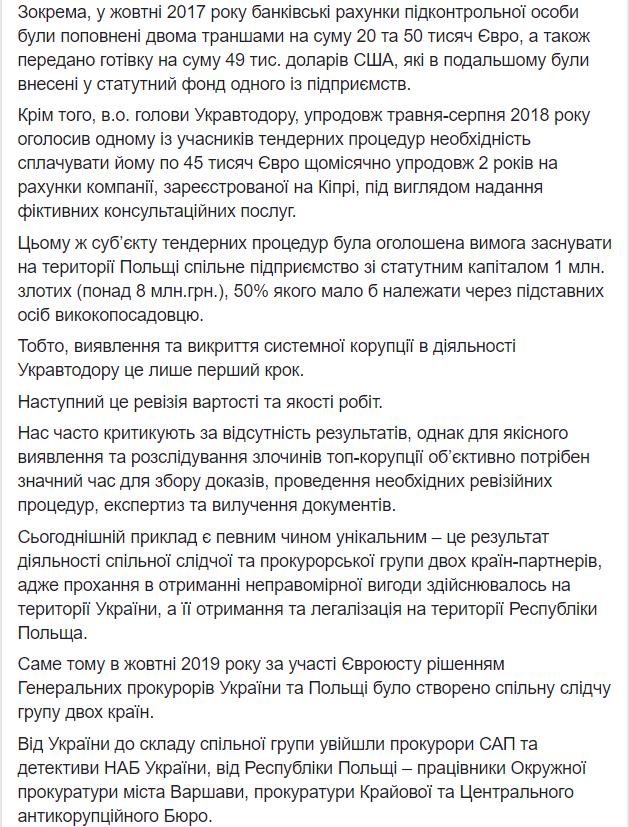Холодницкий рассказал о схеме Новака