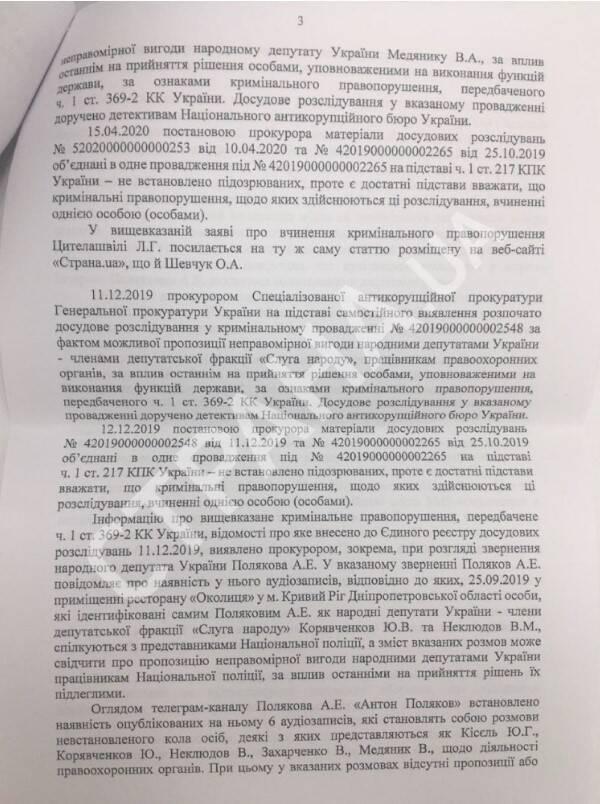 Также допросили Александра Ярового и Руслана Трепака
