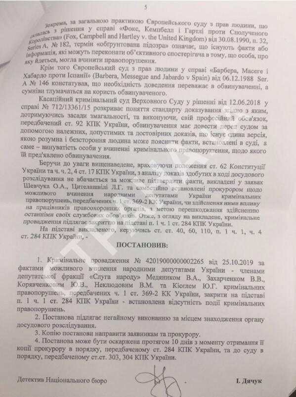 Сотрудники генпрокуратуры заявили, что по 18 делам, связанным с Медяником, на них никто не оказывал давления