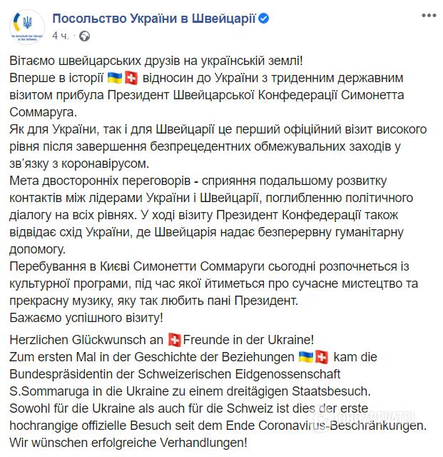 Президент Швейцарии впервые в истории посетил Украину: появились подробности