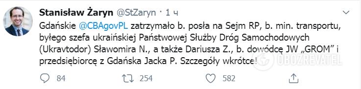 Славоміра Новака затримали в Польщі