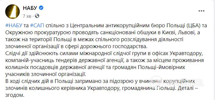 Затримання Новака підтвердили в НАБУ