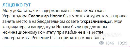 Лещенко про затримання Новака