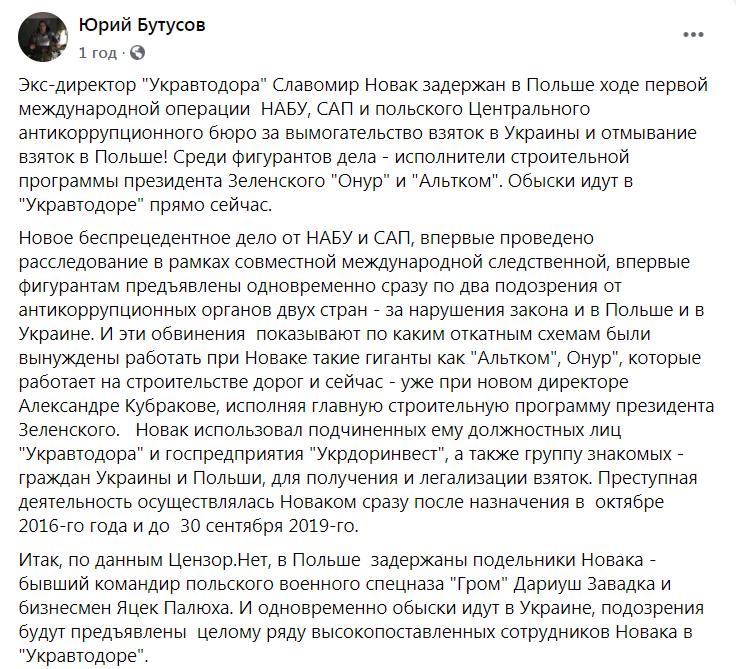 Бутусов назвав фірми, причетні до скандалу