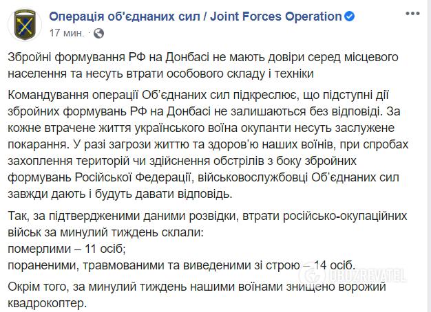 Штаб ООС озвучив втрати окупантів на Донбасі за минулий тиждень