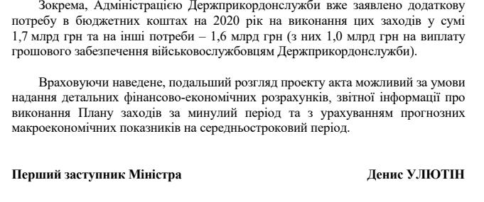 """Минфин отказался дать 4,5 млрд гривен на завершение """"стены Яценюка"""""""