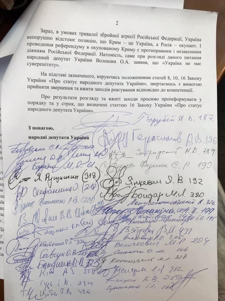 Facebook Ірини Геращенко
