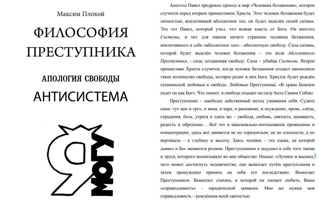 Уривок книги Максима Плохого