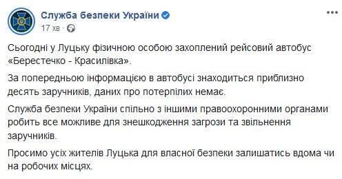 СБУ о Максиме Плохом
