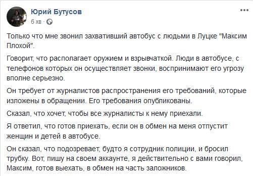 Юрий Бутусов пообщался с луцким террористом