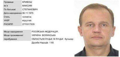 Максим Кривош (Плохой)