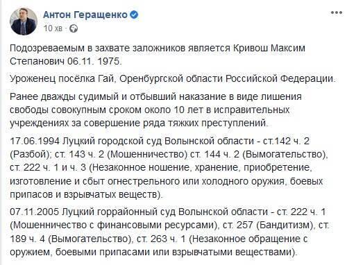 Геращенко рассказал о личности террориста