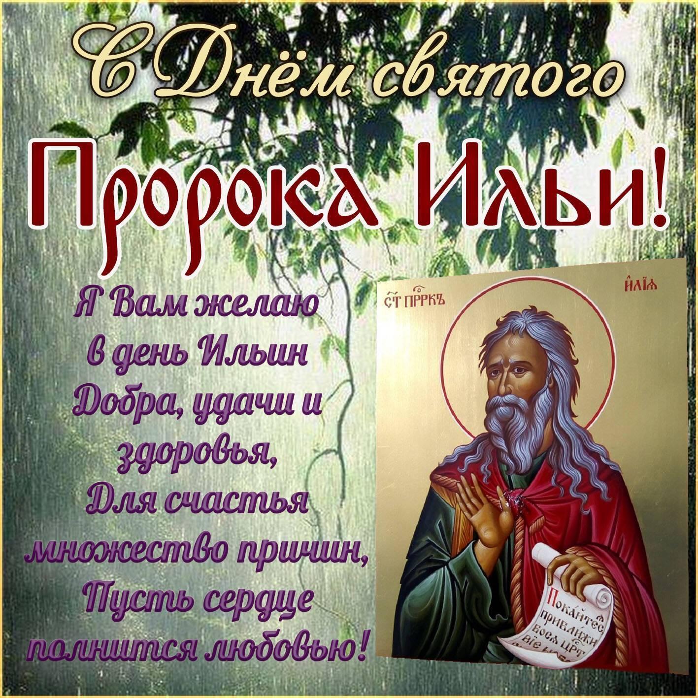 Пожелания в Ильин день